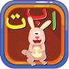 ABC Animals Arabic Alphabets Flashcards: Vocabulary Learning Free For Kids!
