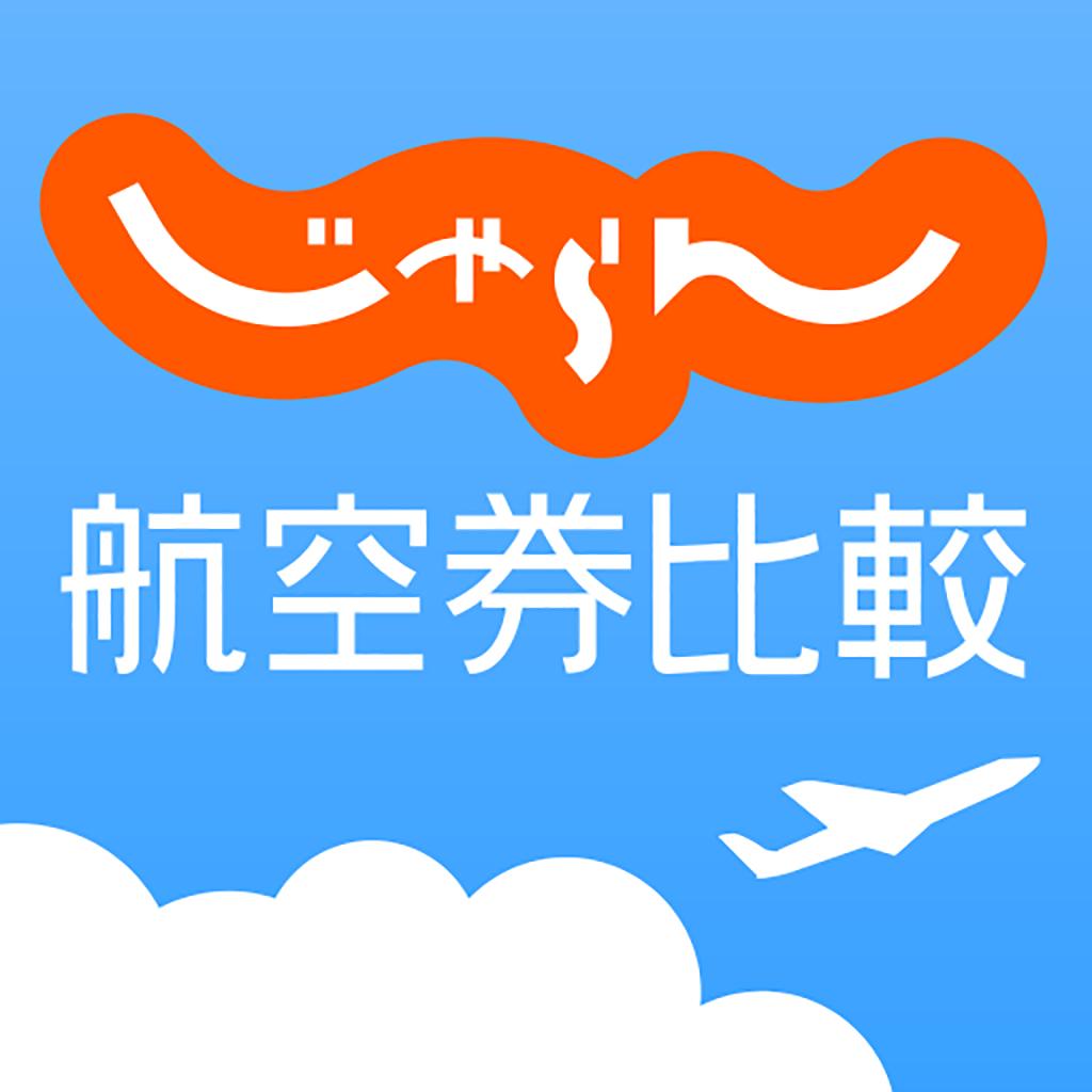 じゃらん航空券比較 - iphoneアプリ | applion