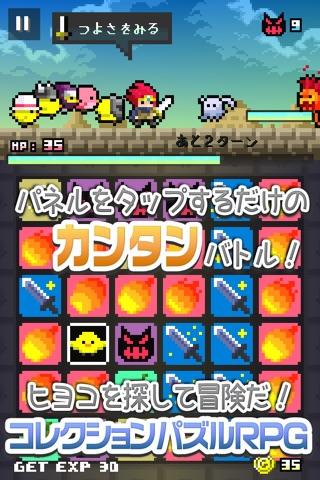 ピヨピヨクエスト screenshot 1