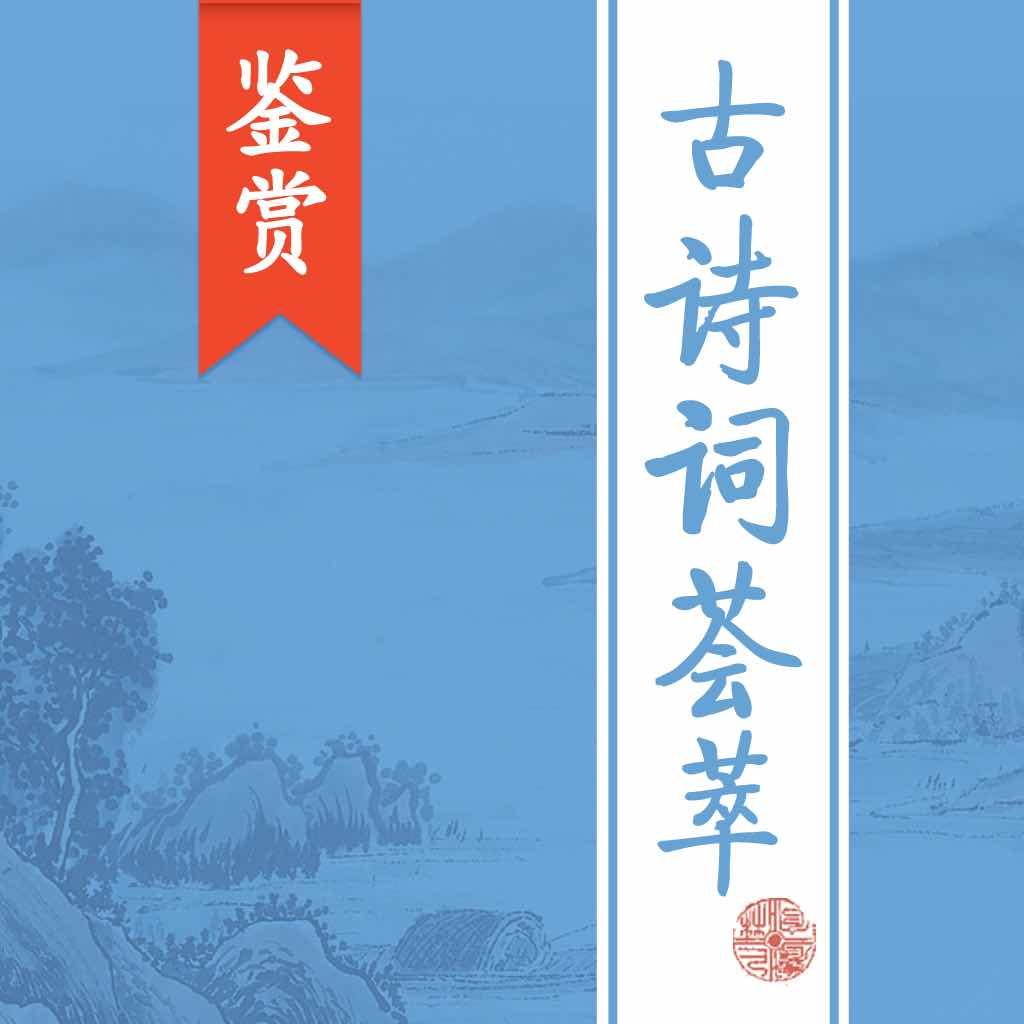 古诗词荟萃 -  古诗词大全|诗歌|诗词鉴赏|古诗名句|诗句赏析大全!
