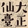 大正仙台 東西南北