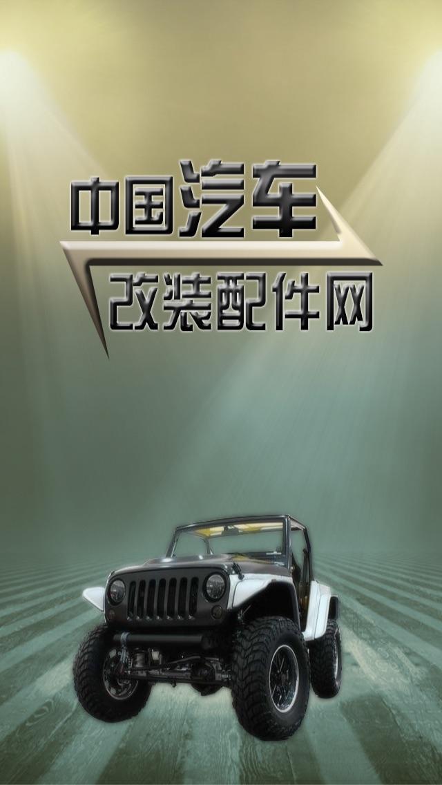 中国汽车改装配件网屏幕截图1