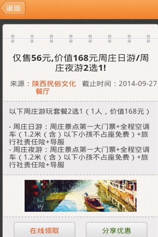 Screenshot of 游来游去