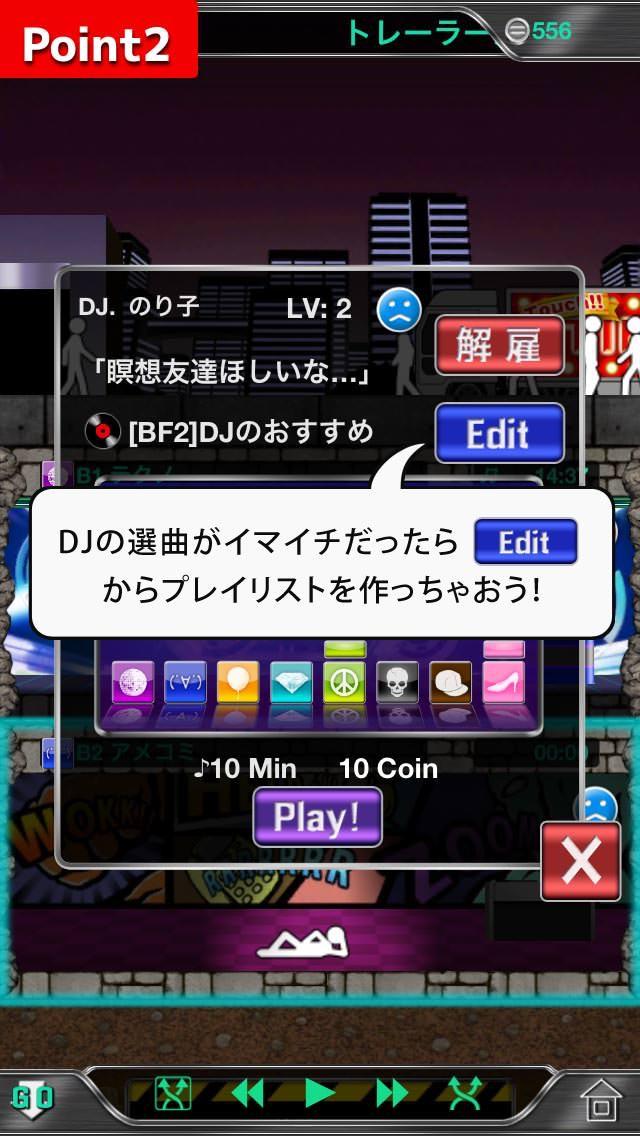 ジューク!ジューク!!のスクリーンショット3
