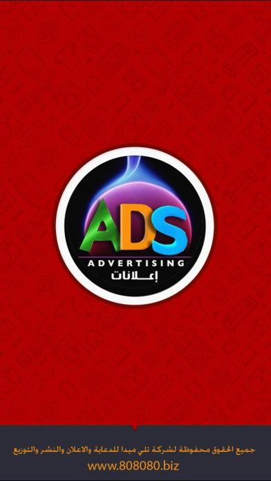 الإعلانات المبوبةلقطة شاشة1