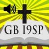 오디오 성경 찬송 GcnBible-I9SP
