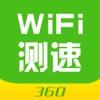 360免费WiFi一键测速!