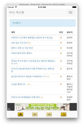 오늘의 수다 게시판 screenshot 1