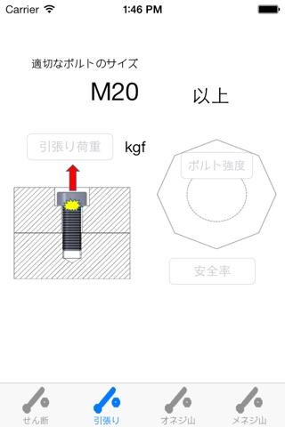ボルト強度計算 screenshot 2