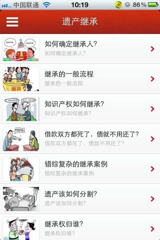 Screenshot of 离婚律师