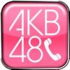 AKB48電話 iPhone