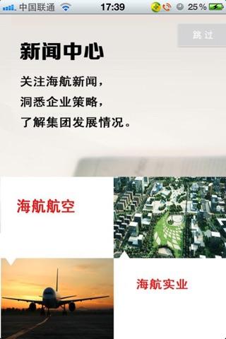 Screenshot of 海航