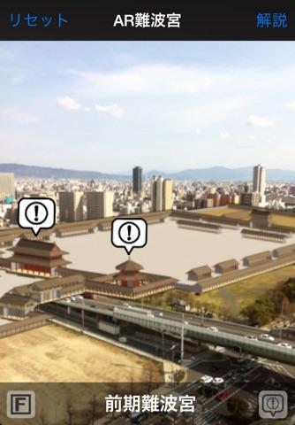 AR the Naniwa Palace screenshot 2