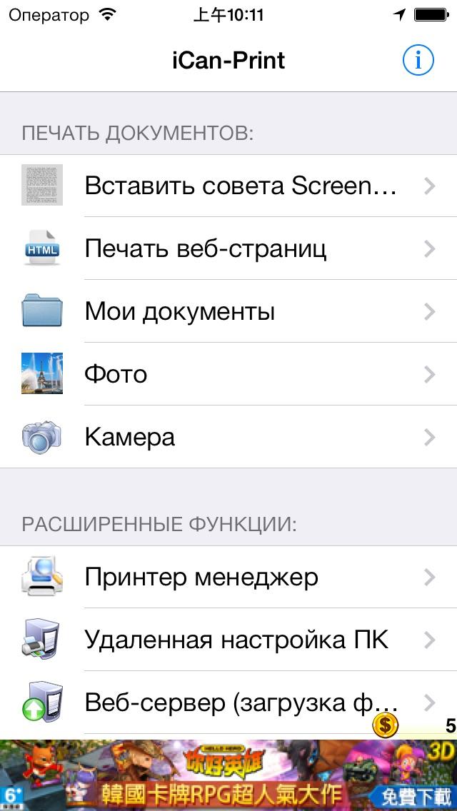 iCan-PrintСкриншоты 1
