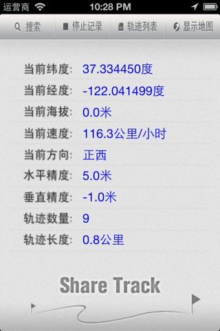 Share Tracks screenshot 3