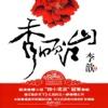 秀丽江山之长歌行-最热门图书, 免费小说看书追书阅读神器