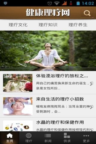健康理疗网 screenshot 1