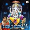 Maha Ganapathi Vol-2