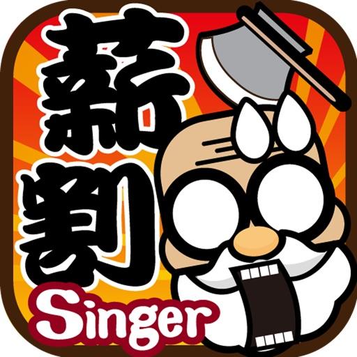 薪割 SinGer【眼明手快】