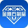 金刚石制品(Diamond)