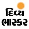 Divya Bhaskar Live Gujarati News