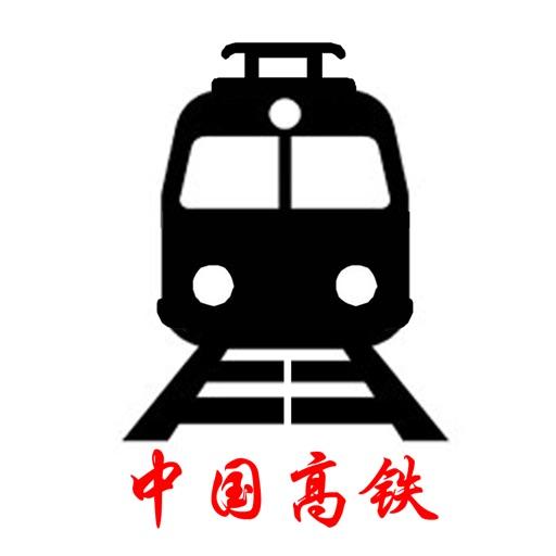 高铁12306-付费版