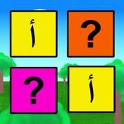 Play and Learn Arabic Letters and numbers - إلعب وتعلم الحروف والأرقام العربية