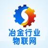 中国冶金行业物联网