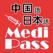 Medi Pass 中国語・英語・日本語 医療用語辞書 for iPad