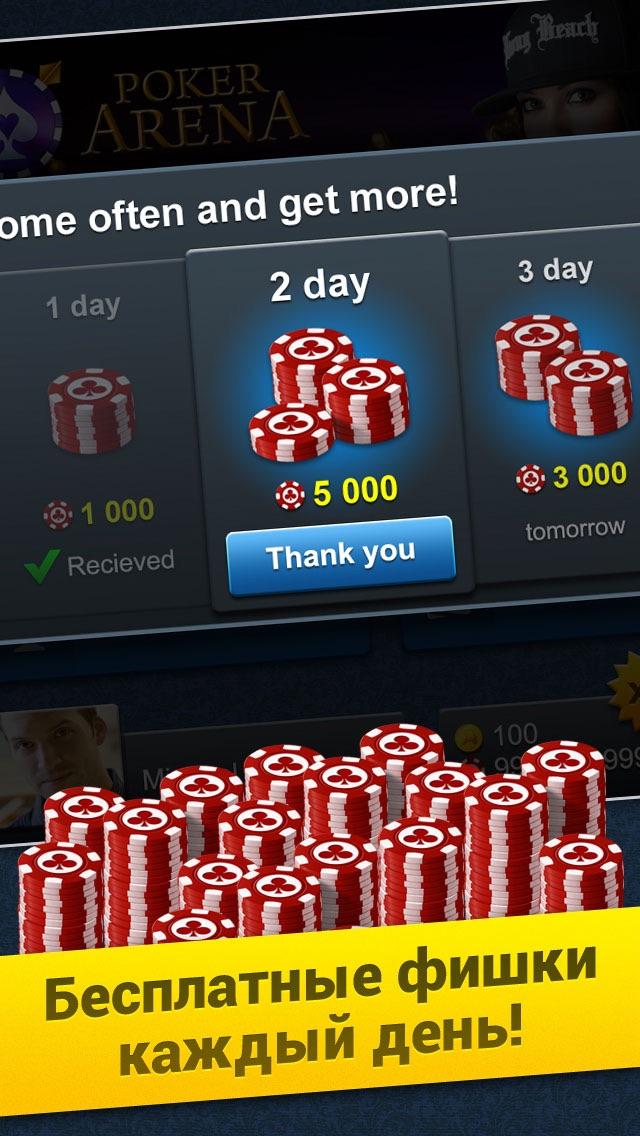 Poker Arena: онлайн покер бесплатно! Играйте в техасский холдем покер вместе с друзьями!