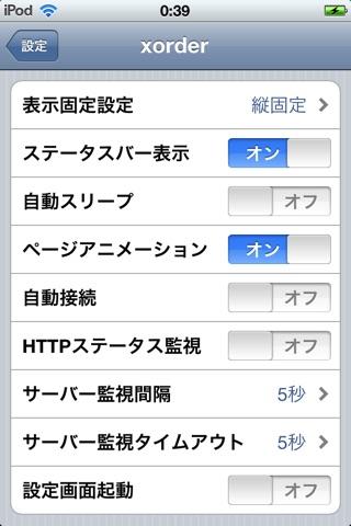 xorder for iPad screenshot 4
