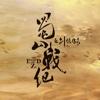 蜀山战纪之剑侠传奇-玄幻言情武侠仙侠历史文学小说