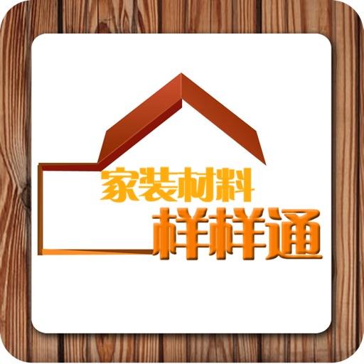 装修卫士:家装材料样样通,为新居把一道关