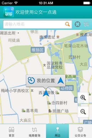 扬州掌上公交 screenshot 4