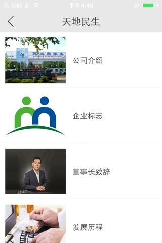 民生药业集团 screenshot 4