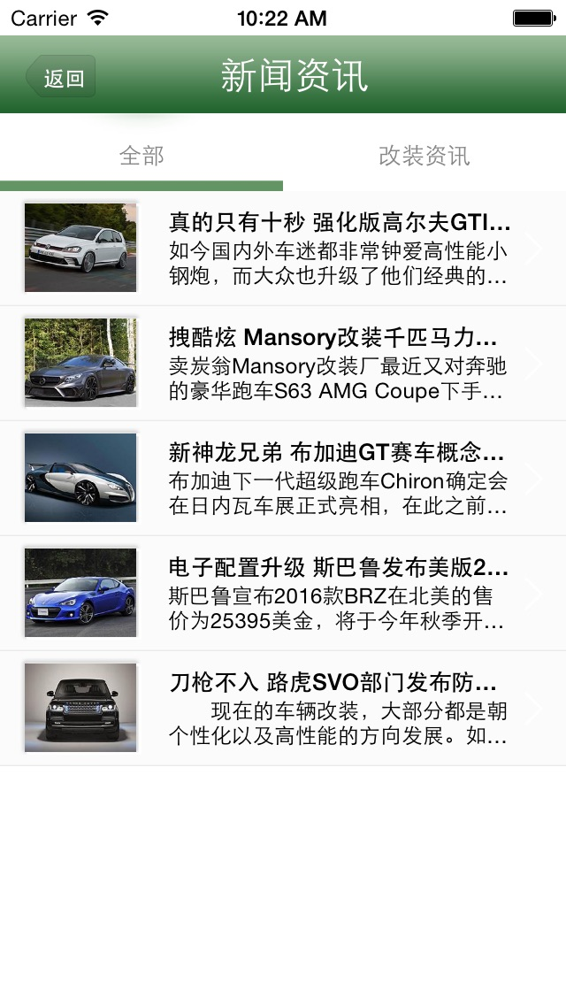 中国汽车改装配件网屏幕截图3