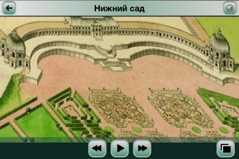 Ораниенбаум сквозь века screenshot 3