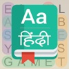 English To Hindi Dictionary & Word Search