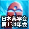 日本薬学会第134年会