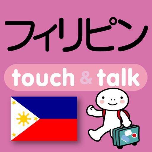 指さし会話フィリピン touch&talk