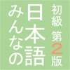 Minna no Nihongo : Beginner I & II - Second Edition