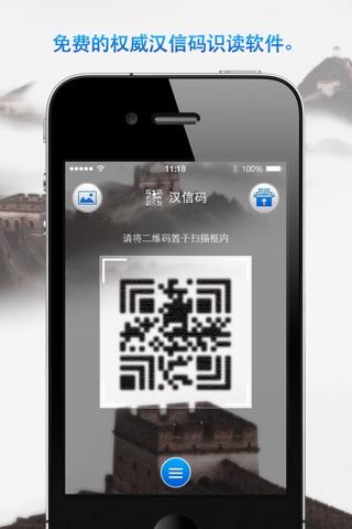 汉信二维码 screenshot 1