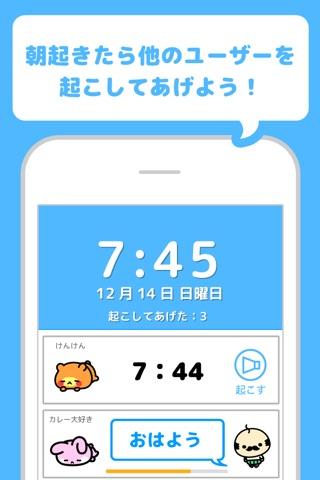 Ohayo!目覚まし~みんなでオハヨー~ screenshot 2