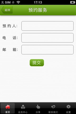 Screenshot of 掌上医疗