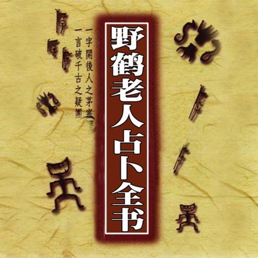 野鹤老人占卜全书(简繁)