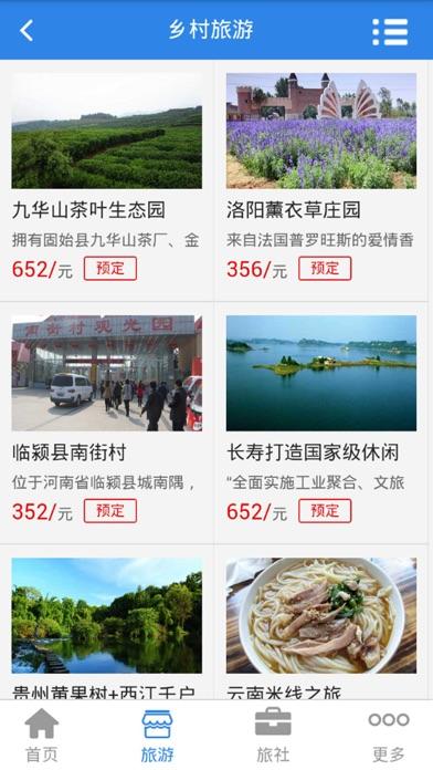 中国乡村旅游网-中国最大的乡村旅游信息平台屏幕截图1