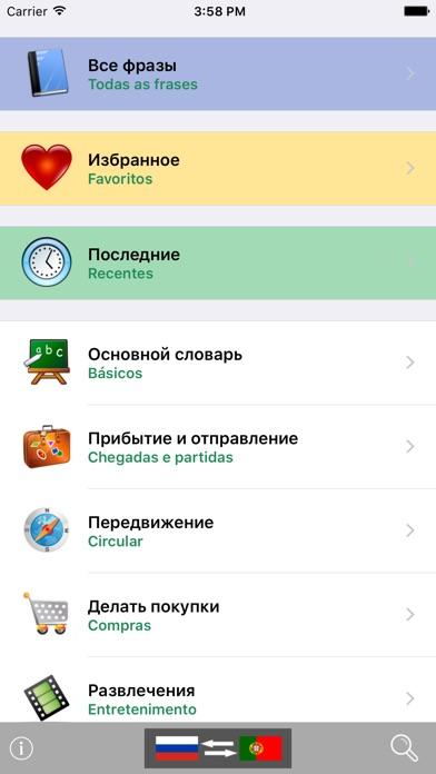 Русско / Португальский говорящий разговорник словарь - Multiphrasebook Скриншоты3