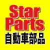 自動車部品やパーツ、車のメンテナンス用品Star-Parts