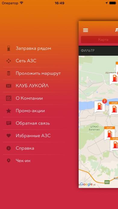 азс локатор лукойл скачать приложение - фото 4