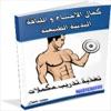 NoSteroids - Bodybuilding